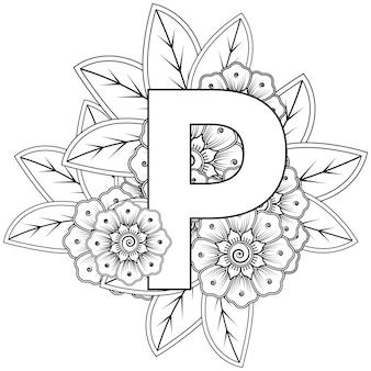一時的な刺青の花の装飾的な装飾が施された文字pは、エスニックオリエンタルスタイルの塗り絵の本のページにあります