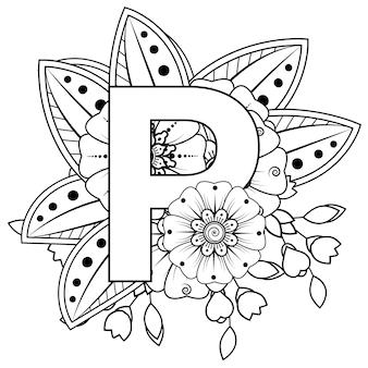 Раскраска буква p с цветочным орнаментом менди в этническом восточном стиле