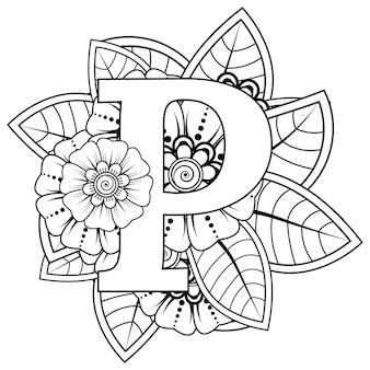민족 동양 스타일 색칠하기 책 페이지에 멘디 꽃 장식 장식이 있는 편지 p