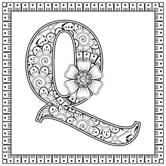 一時的な刺青スタイルの花で作られた文字qぬりえ本ページ概要手描きベクトルイラスト
