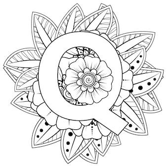 一時的な刺青の花の装飾的な飾りとエスニックオリエンタルスタイルの塗り絵ページの手紙q