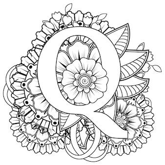 민족 동양 스타일 색칠하기 책 페이지에 멘디 꽃 장식 장식이 있는 문자 q