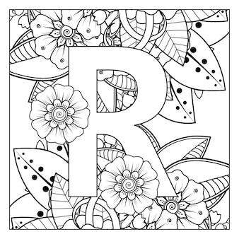 민족 오리엔탈 스타일 색칠하기 책 페이지에 멘디 꽃 장식 장식으로 편지 r