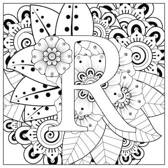 黒と白の手描きイラストで本ページ落書き飾りを着色するための一時的な刺青スタイルのアウトライン正方形の花模様の手紙 r