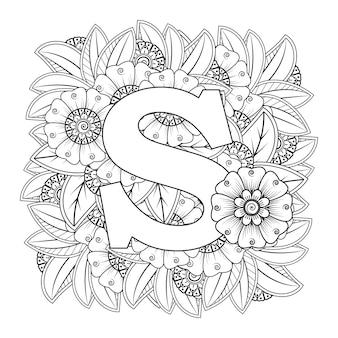 민족 오리엔탈 스타일 색칠하기 책 페이지에 mehndi 꽃 장식 장식 문자 s