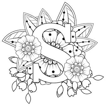 민족 동양 스타일의 색칠하기 책 페이지에 멘디 꽃 장식 장식이 있는 문자 s