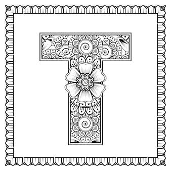 一時的な刺青スタイルの花で作られた文字t着色本ページ概要手描きベクトルイラスト