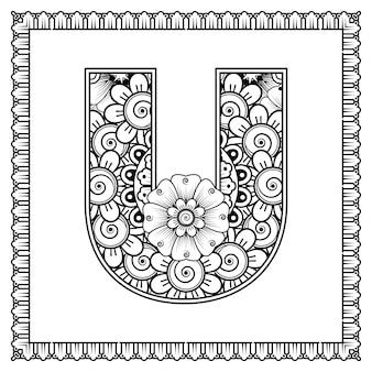 一時的な刺青スタイルの花で作られた文字u塗り絵ページ概要手描きベクトルイラスト