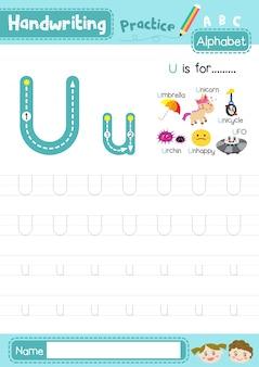 文字uの大文字と小文字のトレース練習ワークシート