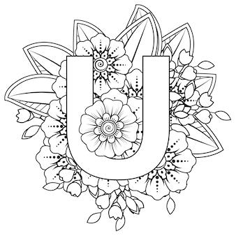Раскраска буква u с цветочным орнаментом менди в этническом восточном стиле