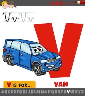 Буква v из алфавита с персонажем мультфильма фургон автомобиля