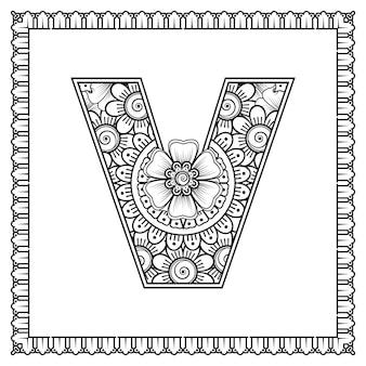 一時的な刺青スタイルの花で作られた文字v塗り絵ページ概要手描きベクトルイラスト