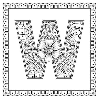 一時的な刺青スタイルの花で作られた文字w塗り絵ページ概要手描きベクトルイラスト