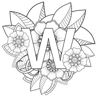 Раскраска буква w с цветочным орнаментом менди в этническом восточном стиле