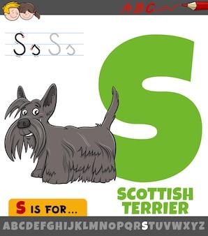 Letter worksheet with cartoon scottish terrier