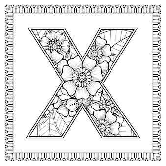 一時的な刺青スタイルの花で作られた文字x塗り絵ページ概要手描きベクトルイラスト