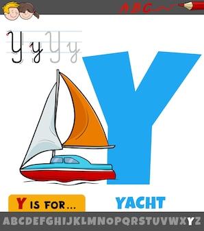 漫画のヨットとアルファベットからの文字y