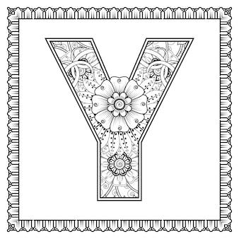 一時的な刺青スタイルの花で作られた文字yぬりえ本ページ概要手描きベクトルイラスト