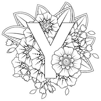 민족 동양 스타일 색칠하기 책 페이지에 멘디 꽃 장식 장식이 있는 문자 y