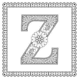 一時的な刺青スタイルの花で作られた文字z塗り絵ページ概要手描きベクトルイラスト
