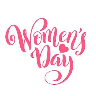 3月の国際女性デーのレタリング。