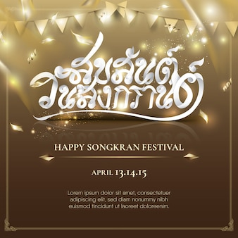 Lettering of happy new year in thailand, calls songkran festival or water festival.
