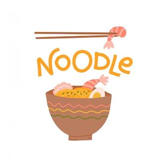 Надпись noodle полиграфический дизайн с тарелкой лапши. чаша традиционного азиатского супа с лапшой с яйцом и палочками для еды с креветками. нарисованная от руки фраза. плоский рисунок, изолированные на белом фоне