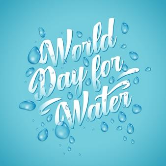 水のためのworlの日の手紙 Premiumベクター