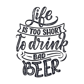 Надпись плакат с цитатой о пиве в винтажном стиле.