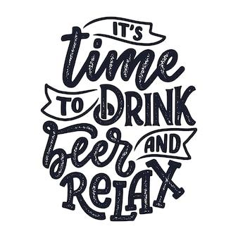 Надпись плакат с цитатой о пиве в винтажном стиле