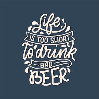 ビンテージスタイルのビールについての引用とレタリングポスター。