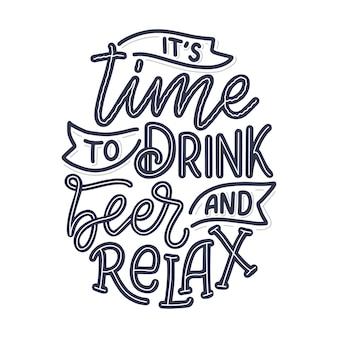 ビールについての引用とレタリングポスター