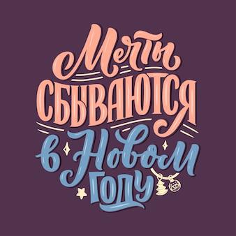 Надпись цитата, русский слоган - мечты сбываются в новом году.