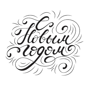 Lettering in russioan language happy new year. vector illustration.