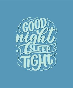 睡眠とおやすみについてのスローガンをレタリングします。グラフィック、プリント、ポスター、カード、ステッカー、その他の創造的な使用のためのベクトルイラストデザイン