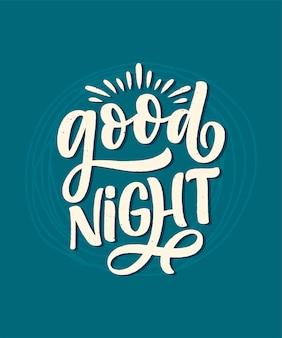 수면과 안녕히 주무세요