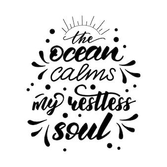 レタリング海は私の不穏な魂を落ち着かせます。