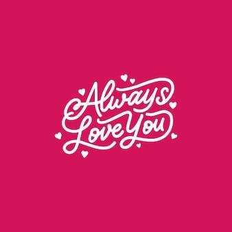 ラブクォートを使ったレタリング/タイポグラフィーデザインバレンタインデーのために「いつもあなたを愛して」