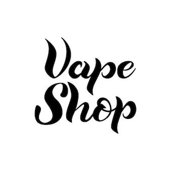 Lettering vape shop。ベクトル図。