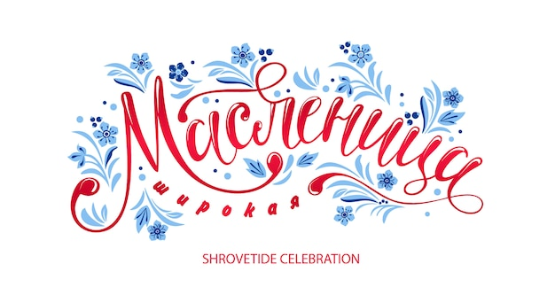 Lettering with shrovetide russian spring fun celebration