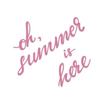 Letteringああ、夏はここにいる。ベクトル図。