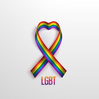 무지개 리본, lgbt 커뮤니티의 상징으로 lgbt 개념. lgbt, 평등 및 사람들의 다양성을 인정합니다.