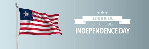 Либерия с днем независимости приветствие баннер
