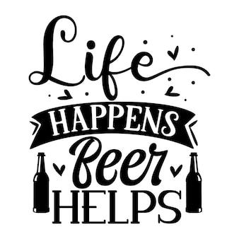 Life случается, пиво помогает типографика премиум векторный дизайн цитаты шаблон