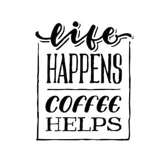 人生はコーヒーがタイポグラフィの引用ポスターを助ける起こる