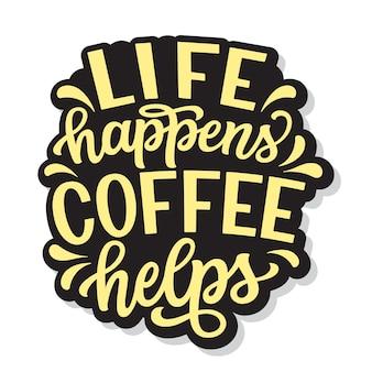 Жизнь случается, кофе помогает.