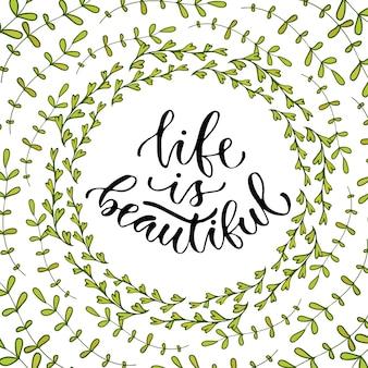 삶은 아름답다. 벡터 영감 서예. 현대적인 프린트 및 티셔츠 디자인