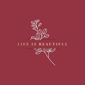 人生は素晴らしい