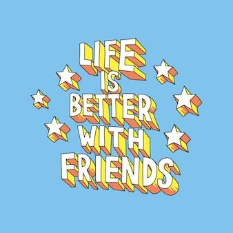 Жизнь лучше с друзьями. рисованной надписи