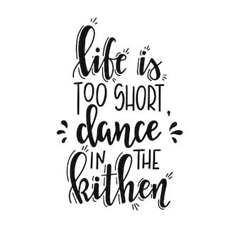 인생은 손으로 그린 타이포그래피 포스터에 부엌에서 너무 짧은 춤입니다.